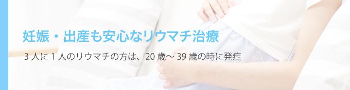 妊娠出産も安心なリウマチ治療