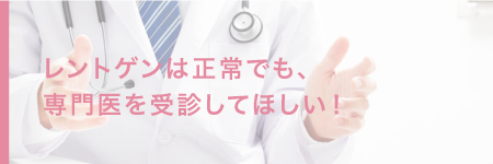 レントゲンは正常でも専門医を受診してほしい!リウマチ3つの症状