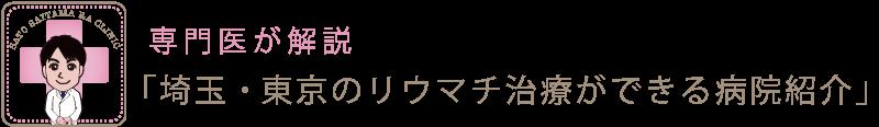 埼玉・東京のリウマチ治療ができる病院紹介。専門医が解説